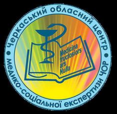 Черкаський обласний центр медико-соціальної  експертизи